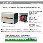 ホンダ発電機 11633 EU9i専用防音ボックス メーカー在庫 代引き不可