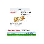 ホンダ耕うん機FG201用アタッチメント 11679 イエロースパイラル450 メーカー在庫