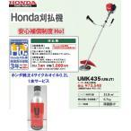 ホンダ草刈機(刈払機)UMK435K1 UWJT(0.2Lオイル付き) 沖縄県を除く全国送料無料  メーカー在庫 代引き不可