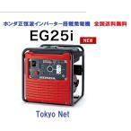 ショッピング発電機 ホンダ発電機EG25i 沖縄県・離島を除き送料無料 インバーター発電機 新発売 メーカー在庫 代引き不可