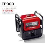 ホンダ発電機 EP900 50Hz 全国送料無料!!弊社在庫有り即納可能