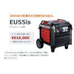ホンダ発電機 EU55is N(インジェクション仕様)送料無料 メーカー在庫 代引き不可