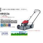 ホンダ芝刈機 HRS536K5 SKJA(自走式) メーカー在庫 代引き不可