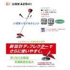 ホンダ草刈機(刈払機)UMK425H1 UVHT(0.2Lオイル付き) 沖縄県を除く全国送料無料 弊社在庫有り即納可能 代引不可