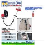 ホンダ草刈機(背負式刈払機)UMR425K2 LWJT(0.2Lオイル付き) 沖縄県を除く全国送料無料 弊社在庫有り 即納可能