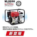 ショッピングホンダ ホンダ エンジンポンプ WL20XH(汎用) 新型GPエンジン搭載 送料無料 メーカー在庫