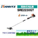 共立(やまびこ) 刈払機SRE2230GT(2グリップ)北海道・沖縄県・離島を除き送料無料メーカー在庫 代引き不可