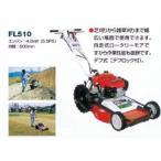 共立フレックスモア(草刈機)FL510 代引き不可 メーカー在庫