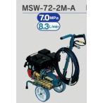 マルヤマ農業用高圧洗浄機(洗浄・防除両用タイプ)MSW-72-2M-A 送料無料 メーカー在庫