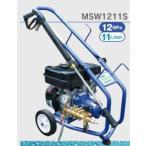 マルヤマ高圧洗浄機(エンジンタイプ)MSW1211S 送料無料