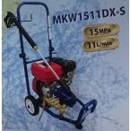 マルヤマ高圧洗浄機(エンジンタイプ)MKW1511DX-S 新発売 送料無料 メーカー在庫 代引き不可