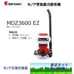 ゼノア 背負動力散布機 MDZ3600EZ メーカー在庫 送料無料 967186101