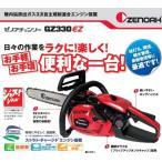 ゼノアチェンソーGZ330EZ-25P14新発売ジャストシリーズ 35cm/14インチ メーカー在庫