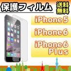 送料無料 iPhone6/6 Plus/5s/5c/5用 保護フィルム極薄 液晶保護フィルム iPhone iPhone6 Plus iPhone5 プラス 保護シート