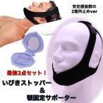 いびき解消2点セット! 顎固定サポーター+いびきストッパー  無呼吸 症候群  フェイスサポーター  鼻呼吸  CPAP 治療 レビュー投稿で送料無料