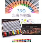 色鉛筆 水彩色鉛筆 水筆1本付き 塗り絵 スケッチ  36色セット レビューで送料無料