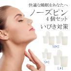 ノーズピン シリコン素材 4個入りセット いびき 防止 いびき対策 鼻呼吸促進 専用ケース付 取扱説明書付き レビュー投稿で全国送料無料