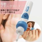 電動耳かき ポケットイヤークリーナー 耳かき 耳掃除 耳掃除機 吸引 振動 電池式 レビュー投稿で全国送料無料