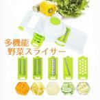 野菜スライサーセット 野菜調理器 ワッフルスライサー 千切り キャベツの千切り レビュー投稿で全国送料無料