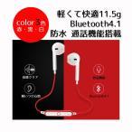 ワイヤレス イヤホン bluetooth 4.1 S6 ブルートゥース スポーツ ランニング 両耳 通話 マイク 音楽 高音質 重低音 日本語説明書付 レビュー投稿で全国送料無料