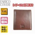 財布 メンズ 本革 二つ折り 革財布 ENRICO COVERI エンリココベリ オブリガート レザー財布 父の日 お父さん ギフト プレゼント