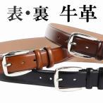 2000円ポッキリ ベルト メンズ 牛革 大きいサイズ 牛革ベルト ポイント消化 送料無料 レザーベルト 紳士ベルト ビジネスベルト ロングサイズ カジュアル gts50