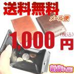 財布 メンズコインケース 送料無料 小銭入れ ボックス