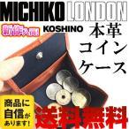 【送料無料】ミチコロンドン MICHIKO LONDON メンズ財布 コインケース 小銭入れ ボックス型 革財布 ハンドメイド