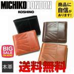 【送料無料】ミチコロンドン MICHIKO LONDON 二つ折り財布 メンズ財布 革財布 財布 小銭入れ ハンドメイド 父の日 お父さん ギフト 贈り物 プレゼント