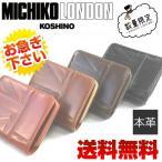 【送料無料】ミチコロンドン MICHIKO LONDON 財布 メンズ財布 二つ折り財布 小銭入れあり 革財布 父の日 お父さん ギフト プレゼント 贈り物