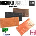 【送料無料】ミチコロンドン MICHIKO LONDON 長財布 メンズ長財布 小銭入れあり 革財布 財布