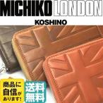【送料無料】ミチコロンドン MICHIKO LONDON 二つ折り長財布 ラウンドファスナー メンズ財布 革財布 父の日 贈り物 ギフト プレゼント