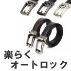 ベルト メンズ オートロック 穴なし 無調整 本革 大きいサイズ ロングサイズ ビジネス スーツ プレゼント ギフト th-02