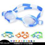 ゴーグル 子供用 水中メガネ 紫外線