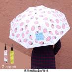 折り畳み 晴雨兼用 傘 画像