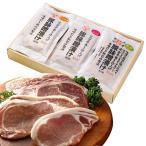 送料無料 熟成豚ロース 3種 極熟 熟セット 香味和紙包み  福島県産 (合せ味噌と林檎80g×2枚/合せ味噌80g×2枚/麹味噌と酒粕と林檎80g×2枚)  肉 豚肉