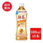 伊右衛門 特茶 カフェインゼロ 500ml 48本 (24本 2ケース) (トクホ 特定保健用食品) サントリー 送料無料 お茶