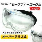 飛沫防止 密閉型 保護メガネ 医療 ゴーグル 視野がクリアで広い ハイグレードモデル メガネ併用 ウィルス  対策