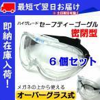 【医療向け】 飛沫防止 密閉型 保護メガネ 医療 ゴーグル 視野がクリアで広い ハイグレードモデル メガネ併用 ウィルス  対策