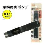 業務用 皮ポンチ Φ14.0mm SK-4 店内全品 送料無料