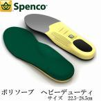 SPENCO 高耐久素材使用☆ポリソーブ・ヘビーデューティ インソール サイズ3(25.5〜26.5cm)スペンコ POLYSORB HEAVY DUTY