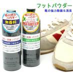 魔法の粉よりお買い得 24時間で99%以上 除菌 消臭 靴用 フットパウダー 100% rsl cmp
