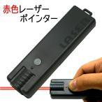 日本製 軽量 レーザー ポインター 赤色 単4電池 2本 TLP-78