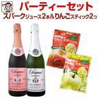ノンアルコール スパークリングジュース2本 りんごスティックセット set sparkling