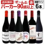 ワイン 赤ワインセット 第83弾 すべてパーカー90点以上の6本 wine set parker