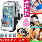 アームポーチ ランニング タッチ可能 腕 バッグ スマホ 音楽 ランニング ジョギング 防水 メンズ レディース 男女兼用 TOKYO9