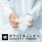 ホワイトキューオン(ESW430×m単位売り)【東京防音/直販品】/吸音材 防音材 緩衝材