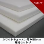 【OUTLET】ホワイトキューオン_アウトレット厚み50mm 端材セット2105A【中型配送】