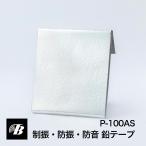 防音・防振・制振テープ P-100AS(純鉛・表面アルミ加工)
