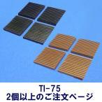 防振マット TI-75B4【【3個以上のご注文 小型配送】